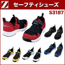 自重堂 Z-DORAGON S3187 セーフティシューズ 25.0〜28.0 作業靴・安全靴