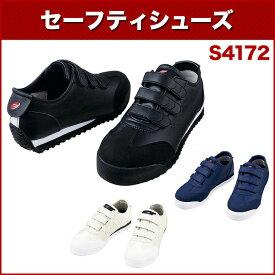 自重堂 Field Message S4172 セーフティシューズ 22.0〜30.0 作業靴・安全靴