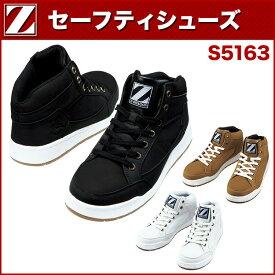 自重堂 Z-DORAGON S5163 セーフティシューズ 25.0〜28.0 作業靴・安全靴