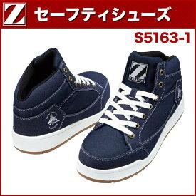 自重堂 Z-DORAGON S5163-1 セーフティシューズ 25.0〜28.0 作業靴・安全靴