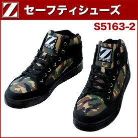 自重堂 Z-DORAGON S5163-2 セーフティシューズ 25.0〜28.0 作業靴・安全靴