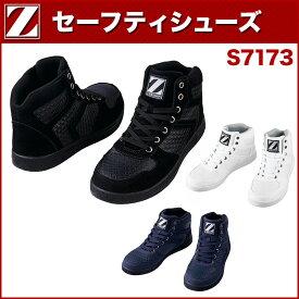 自重堂 Z-DORAGON S7173 セーフティシューズ 25.0〜28.0 作業靴・安全靴