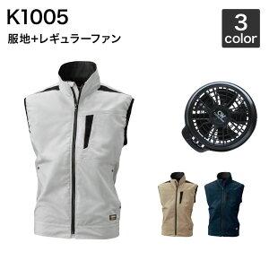 空調風神服 カンサイ K1005 ベスト 空調服(レギュラーファンセット付き RD9910R/RD9920R)作業服/作業着 空調服