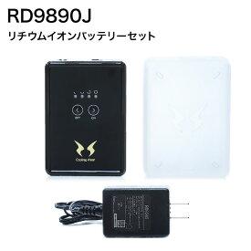 空調風神服 サンエス RD9890J(リチウムイオンバッテリーセット)オプション/作業着 オプションパーツ