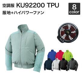 b352bcff9c53b4 空調服風神 サンエス KU92200 TPU チタン加工肩パッド付長袖ブルゾン空調服(