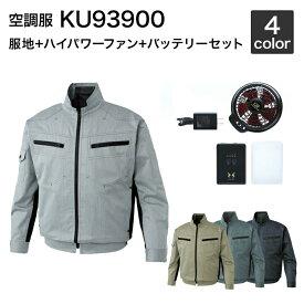空調風神服 サンエス KU93900 (ハイパワーファンセット RD9810H/RD9820H バッテリーセットRD9890J) 作業服/作業着