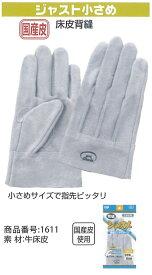 富士グローブ 作業手袋 1611 ジャスト小さめ (10双)革手袋 皮手袋 作業用