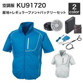 空調服 ジーベック KU91720(ファン・バッテリーセット付き RD9280GX/RD9280BX・LIULTRA1)作業服/作業着