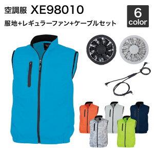 空調服 ジーベック XE98010(ファンセット付き RD9280GX/RD9280BX)作業服/作業着