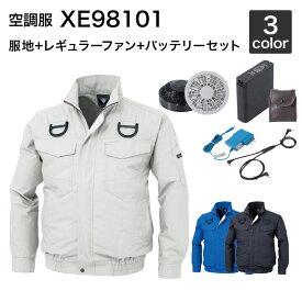 空調服 ジーベック XE98101(ファン・バッテリーセット付き RD9280GX/RD9280BX・LIULTRA1)作業服/作業着