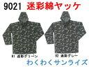シンメン 9021 迷彩綿ヤッケ