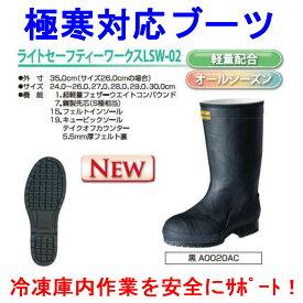 【送料無料】弘進ゴム LSW-02 ライトセーフティワークス(冷凍倉庫用安全長靴)24cm〜28cm