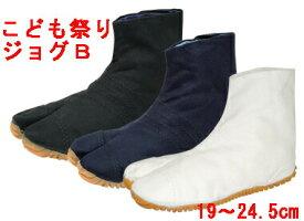 【祭り足袋】丸五 地下足袋 祭り足袋 こども祭りジョグB 祭りに最適! 19cm〜24.5cm