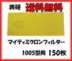 興研マイティミクロンフィルター1005用150