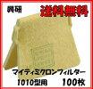 興研マイティミクロンフィルター1010A用【100枚入】
