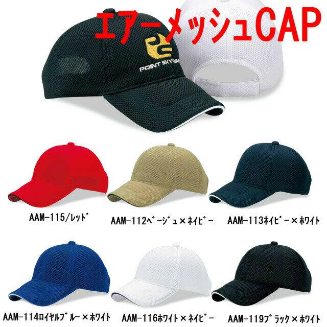 AAM エアーメッシュキャップ 帽子 (ポリエステル100%)【帽子/キャップ/メンズ/レディース/野球帽/フリーサイズ/スポーツ/散歩/釣り/アウトドア】