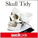 ( あす楽 ) ( 送料無料 ) 小物入れ 骸骨 スカル ガイコツ スカルヘッドトレイ 【 Suck UK / サックユーケー 】Skull tidy 海外 プ...