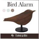 ( あす楽 ) 目覚まし時計 アラーム クロック デジタル 鳥の鳴き声 トリ 形 シンプル モダン バードアラームクロック かわいい インテ…