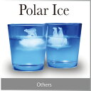 ( あす楽 ) おもしろ 氷 アイストレー 製氷皿 ロックアイス 人気 アイストレー ポーラーアイス 【 monos / モノス 】 Polar Ice シリコン 氷山 シロクマ ペンギン 形 丸い
