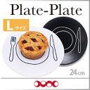 ( あす楽 ) お皿 フォーク ナイフ プレートプレート plate-plate 24.2cm Lサイズ Plate-Plate イラスト ホワイト ブラック 皿 大きい Duncan Shotton