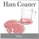 ( あす楽 ) ハム コースター 2枚セット Ham Coaster シリコン製コースター ン 変わった デザイン おもしろ ハムコースター2Pセット …