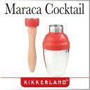 ( あす楽 ) マラカス カクテル シェーカー 【 KIKKERLAND / キッカーランド 】Maraca Cocktail Shaker おもしろ キッチン...