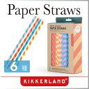 ( あす楽 ) ストロー ストライプアソートメントペーパーストロー カラフル 【 KIKKERLAND / キッカーランド 】Stripe Assortment Pap…