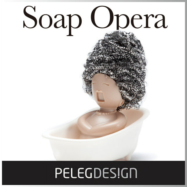 ( あす楽 ) ソープオペラ 歌手 スポンジホルダー 【 Peleg Design / ペレグデザイン 】Soap Opera スポンジ 置き セット 便利 キッチン バスルーム 洗面台 ディッシュスクラバーホルダー / WakuWaku