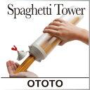 おしゃれ スパゲティータワー