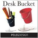 ( あす楽 ) バケツ ペンスタンド ペンホルダー デスクバケツ ホールインバケツ 【 Peleg Design / ペレグデザイン 】 Desk Bucket...