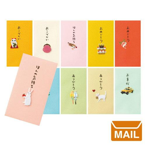 【 メール便 】 ぽち袋 おもしろ おしゃれ 10種類 セット PCぽち袋 【 ミドリ midori 】 おこづかい ほんの気持ち 封筒 かわいい デザイン / WakuWaku