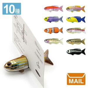 【 メール便 】 マグネット 磁石 フィッシュ 魚 【 フィッシュ 】Fiiiiish Magnet ルアー おもしろ 文房具 おもしろ文具 釣り かわいい 文具 カードスタンド / WakuWaku