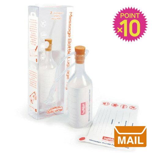 【 メール便 】 ( ポイント10倍 ) メッセージボトル ラゲッジ タグ Message Bottle Luggage Tag スーツケース 目印 名前 記入 連絡先 ラゲッジタグ ネームタグ / WakuWaku