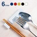 【 メール便 】 箸置き おしゃれ カトラリーレスト 【 224porcelain 】Cutlery rest おしゃれ ホワイト ブルー スリム…