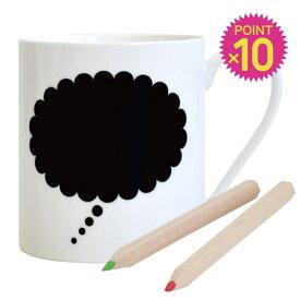 ( ポイント10倍 ) マグカップ おしゃれ かわいい 黒板 メッセージマグ Message Mug おもしろ雑貨 海外 デザイン シンプル プレゼント ホワイト メッセージ プレゼント / WakuWaku