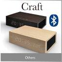 ( あす楽 )( 送料無料 ) 木目 時計 シンプル 無垢 Bluetooth アラーム クロック スピーカー ボックス Craft Bluetoothスピーカ...