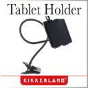 ( あす楽 ) タブレット iPad スタンド フレキシブルタブレットホルダー 【 KIKKERLAND / キッカーランド 】Flexible Tablet ...