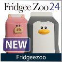 ( あす楽 ) フリッジィズー 24 時間 冷蔵庫 しゃべる 話す 動物 タイム 【 Fridgeezoo 24 】フリッジィ ズー ペンギン シロクマ ブタ…