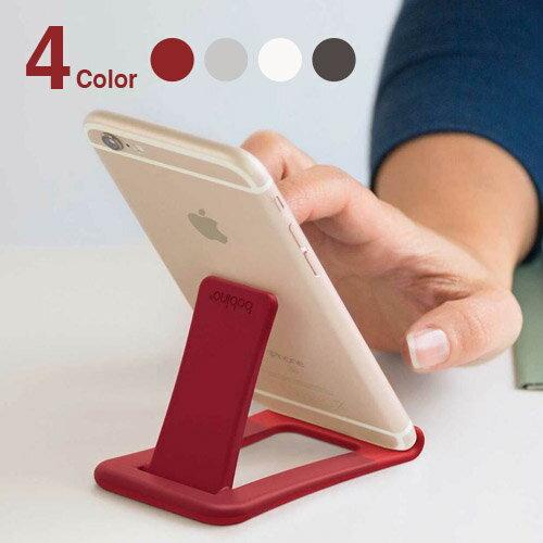 【 メール便 】 スマホスタンド bobino フォンスタンド コンパクト Phone stand おしゃれ 携帯 軽い 薄い 旅行 シンプル デザイン 折り畳み 小さい ホワイト プレゼン / WakuWaku