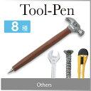 ( あす楽 ) おもしろ文具 工具 ボールペン TOOL PEN ツール ペン 日曜大工 道具 形 ペン 景品 粗品 プチギフト おも…