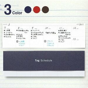 【 メール便 】 付箋 ふせん おしゃれ 便利 アイデア タグ スケジュール Tag Schedule 手帳 仕事 おもしろ 文具 珍しい デザイン 機能的 パソコン ノート タグスケジュール 便利文具 週間 週 予定