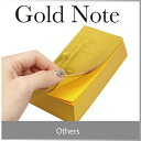 ( あす楽 ) おもしろ文具 金塊 ノート 金の延べ棒 ゴールドノート Gold Note メモブロック ブロックメモ デスク イ…