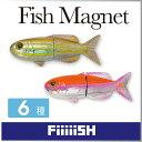 ( あす楽 ) マグネット 磁石 フィッシュ 魚 【 Fiiiiish / フィッシュ】Fish Magnet ルアー 釣り好き プレゼント ギフト おもしろ文...