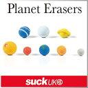 ( あす楽 ) 消しゴム 宇宙 惑星 太陽系 【 Suck UK / サックユーケー 】 Planet Erasers おもしろ 文具 イレイザー 海外文具 お...