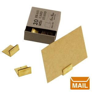 【 メール便 】 カードスタンド おしゃれ かわいい 文房具 真鍮 カードスタンド ブラス Brass Card stand お店 POP プライス ディスプレイ 高級 アンティーク 真鍮カードスタンド / WakuWaku