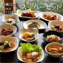 【送料無料】11種22食スーパーセット(合計3.3キロ〜3.5キロの大容量) ギフト 惣菜 お惣菜 ギフト セット 詰め合わせ …