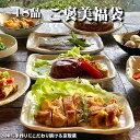 【送料無料】18点ご褒美福袋チキンステーキ(2)ハンバーグ(2)肉野菜炒め(2)肉じゃが(2)豆腐ハンバーグ(2)若鶏とレンコ…