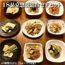 【送料無料】18品京惣菜詰合せFセット(9種類合計2.7kg〜3.5kg) ギフト 惣菜 お惣菜 ギフト セット 詰め合わせ 手作り …