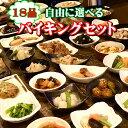 【送料無料】18品自由に選べるバイキングセット ギフト 惣菜 お惣菜 セット 詰め合わせ 手作り 無添加 おかず 煮物 取…
