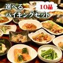 【送料無料】10品選べるバイキングセット ギフト 惣菜 お惣菜 ギフト セット 詰め合わせ 手作り 無添加 おかず 煮物 …